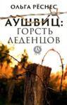 Livre numérique Аушвиц: горсть леденцов