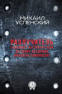 Livre numérique Разлучитель (адъюнкт академии Михайла Ломоносов)