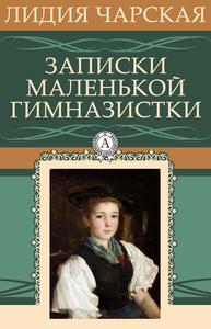Libro electrónico Записки маленькой гимназистки
