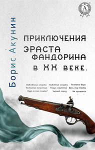 Livre numérique Приключения Эраста Фандорина в XX веке
