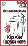 Livro digital Княжна Тараканова
