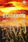 E-Book Босиком через кактусовое поле