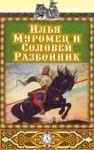 Libro electrónico Илья Муромец и Соловей-Разбойник