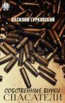 Libro electrónico Спасатели
