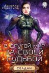 E-Book В другой мир за своей судьбой