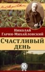 Libro electrónico Счастливый день