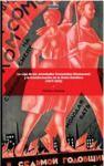 Livro digital La Liga de las Juventudes Comunistas (Komsomol) y la transformación de la Unión Soviética (1917-1932)