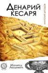 Livre numérique Денарий кесаря