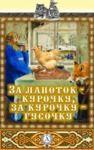 Libro electrónico За лапоток — курочку, за курочку — гусочку