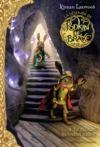 Livre numérique La légende de Podkin Le Brave (Tome 2) - Le trésor du terrier maudit