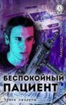 Electronic book Беспокойный пациент