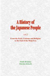 Electronic book A History of the Japanese People (Vol.2)