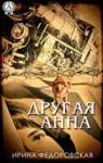 Libro electrónico Другая Анна