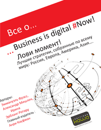 E-Book Все о... Business is digital Now!