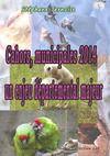 E-Book Cahors, municipales 2014: un enjeu départemental majeur