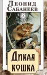 Livre numérique Дикая кошка