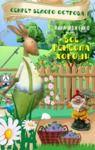 E-Book Секрет Белого острова