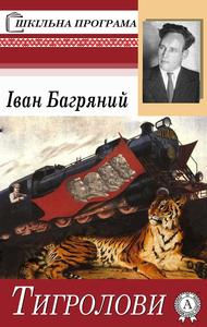 E-Book Тигролови