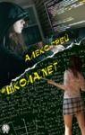 E-Book #ШКОЛА.NET