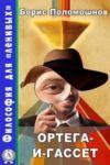 Livre numérique Ортега-и-Гассет