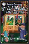 Electronic book Приключения Оли и Пирата