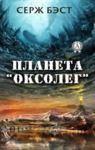 """Livre numérique Планета """"Оксолег"""""""