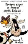 Livre numérique История жизни и болезни коровы Белянки Маленький этномологический роман (Сказки для взрослых)