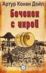 Electronic book Бочонок с икрой
