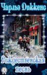 Livre numérique Рождественская песнь