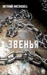 Libro electrónico Звенья