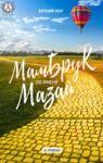 E-Book МальБрук по имени Мазай