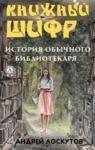 Electronic book Книжный шифр. История обычного библиотекаря