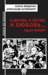 Livre numérique И жизнь, и песни, и любовь… Эдди Фишер