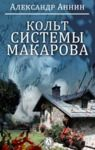 Livre numérique Кольт системы Макарова