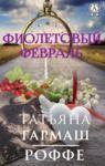 Livro digital Фиолетовый февраль