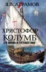 Electronic book Христофор Колумб