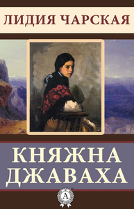 Libro electrónico Княжна Джаваха