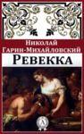 Libro electrónico Ревекка