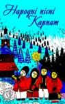 Livre numérique Народні пісні Карпат