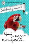 E-Book Что сказал попугай