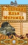 Libro electrónico Исцеление Ильи Муромца