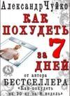 E-Book Как похудеть за 7 дней. Экспресс-диета