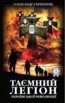 Electronic book Таємний легіон української революції