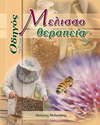 Libro electrónico Οδηγός Μελισσοθεραπείας