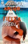 Libro electrónico Деньги, amigo… или Fiesta любви