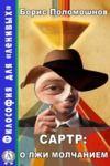 Livre numérique Сартр: о лжи молчанием
