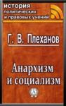 Livro digital Анархизм и социализм