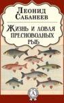 Livre numérique Жизнь и ловля пресноводных рыб