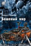 Electronic book Бешеный мир