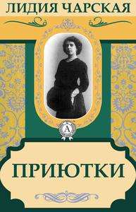 Libro electrónico Приютки